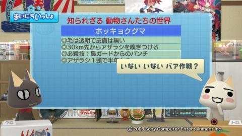 torosute2009/1/22 アニマル 20