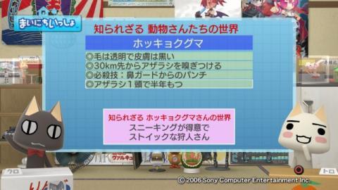 torosute2009/1/22 アニマル 21