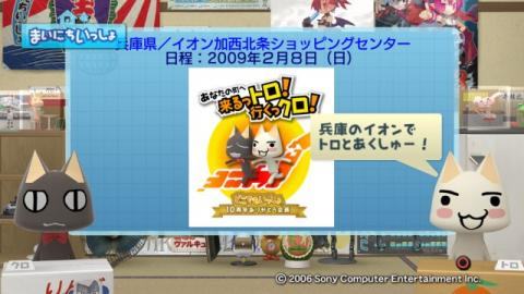 torosute2009/1/22 アニマル 22