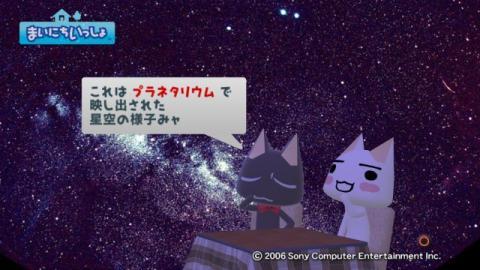 torosute2009/1/23 世界一の☆