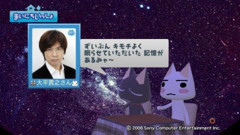 torosute2009/1/23 世界一の☆ 3