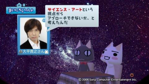 torosute2009/1/23 世界一の☆ 4