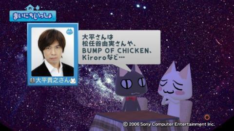torosute2009/1/23 世界一の☆ 5