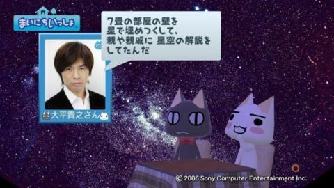 torosute2009/1/23 世界一の☆ 6