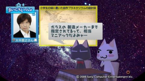 torosute2009/1/23 世界一の☆ 7