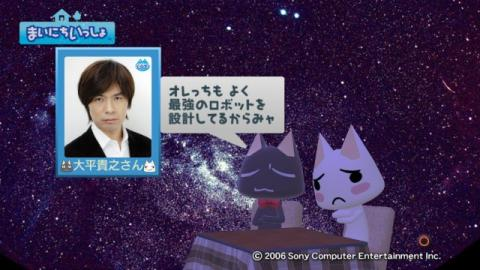 torosute2009/1/23 世界一の☆ 8