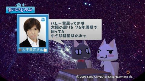 torosute2009/1/23 世界一の☆ 9