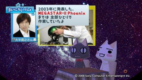 torosute2009/1/23 世界一の☆ 12