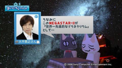 torosute2009/1/23 世界一の☆ 13