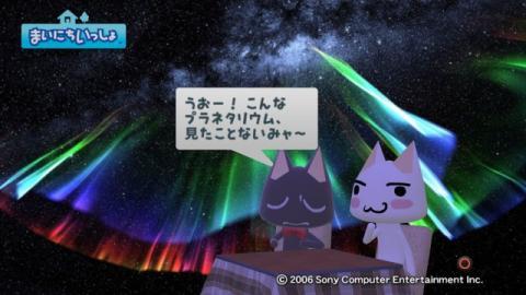 torosute2009/1/23 世界一の☆ 16
