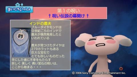 torosute2009/1/24 ダイヤの呪い? 2