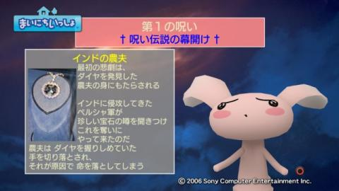 torosute2009/1/24 ダイヤの呪い? 3