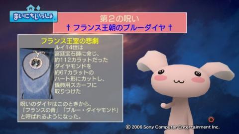 torosute2009/1/24 ダイヤの呪い? 5