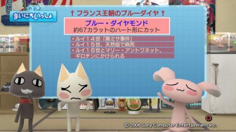 torosute2009/1/24 ダイヤの呪い? 7