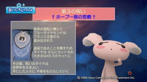 torosute2009/1/24 ダイヤの呪い? 8