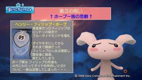 torosute2009/1/24 ダイヤの呪い? 9