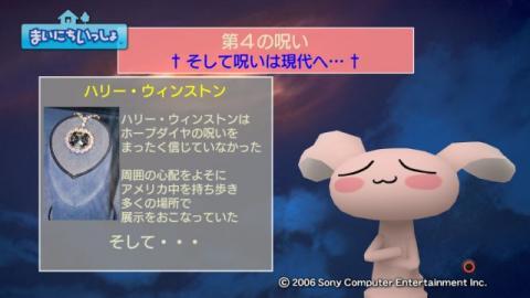 torosute2009/1/24 ダイヤの呪い? 12