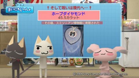torosute2009/1/24 ダイヤの呪い? 14