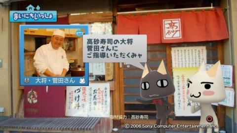 torosute2009/1/25 お寿司の作法(後)