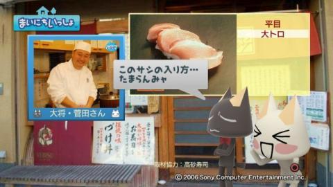 torosute2009/1/25 お寿司の作法(後) 2
