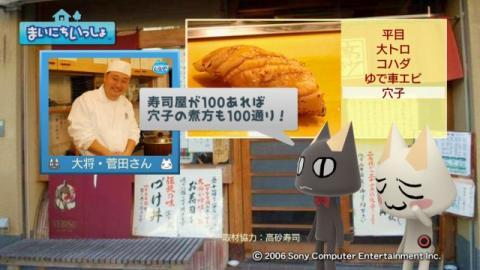 torosute2009/1/25 お寿司の作法(後) 3