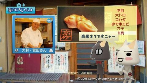 torosute2009/1/25 お寿司の作法(後) 4