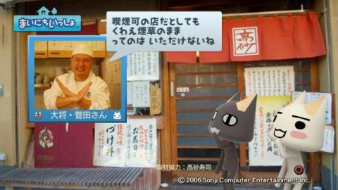 torosute2009/1/25 お寿司の作法(後) 5