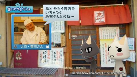 torosute2009/1/25 お寿司の作法(後) 6
