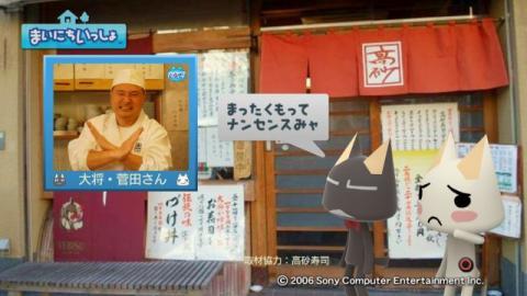 torosute2009/1/25 お寿司の作法(後) 7