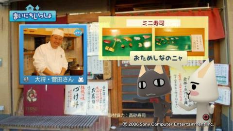 torosute2009/1/25 お寿司の作法(後) 9