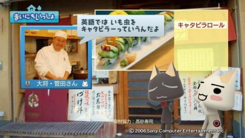 torosute2009/1/25 お寿司の作法(後) 11