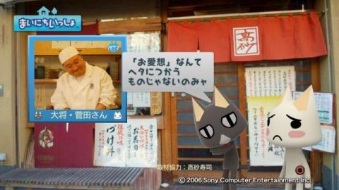 torosute2009/1/25 お寿司の作法(後) 12