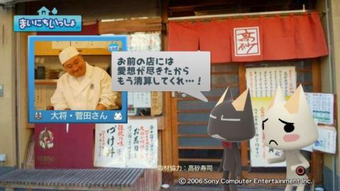 torosute2009/1/25 お寿司の作法(後) 13