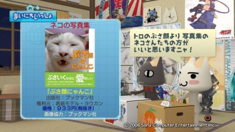 torosute2009/1/26 ぶさ顔 13