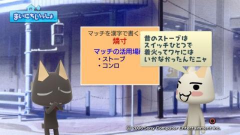 torosute2009/1/27 マッチ売りの黒猫 4