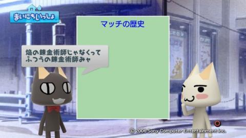 torosute2009/1/27 マッチ売りの黒猫 6