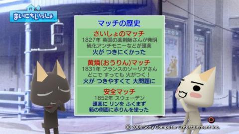 torosute2009/1/27 マッチ売りの黒猫 7