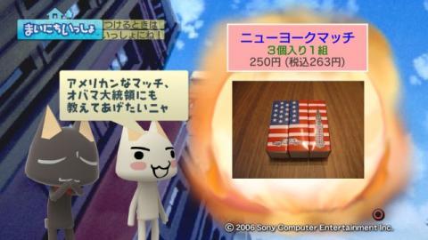 torosute2009/1/27 マッチ売りの黒猫 8