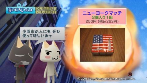 torosute2009/1/27 マッチ売りの黒猫 9