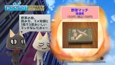 torosute2009/1/27 マッチ売りの黒猫 10