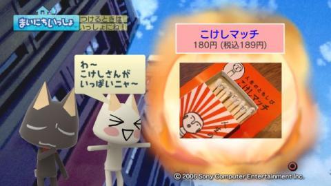 torosute2009/1/27 マッチ売りの黒猫 11