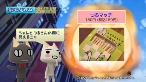 torosute2009/1/27 マッチ売りの黒猫 12