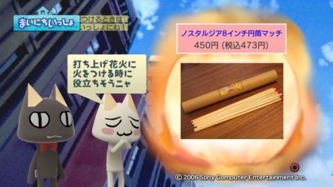 torosute2009/1/27 マッチ売りの黒猫 14