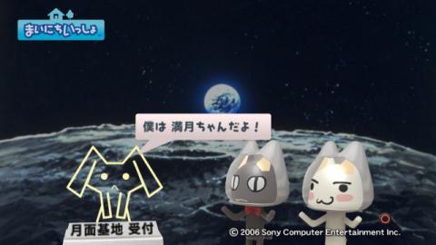 torosute2009/1/28 満月ちゃん