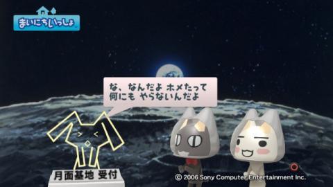 torosute2009/1/28 満月ちゃん 4