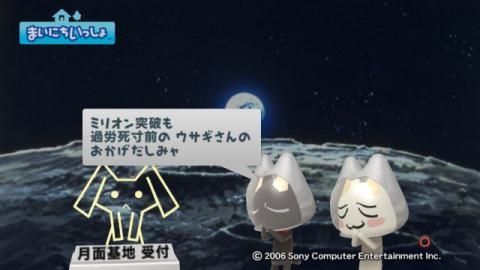 torosute2009/1/28 満月ちゃん 5