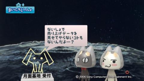 torosute2009/1/28 満月ちゃん 6