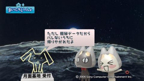 torosute2009/1/28 満月ちゃん 7