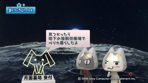 torosute2009/1/28 満月ちゃん 8