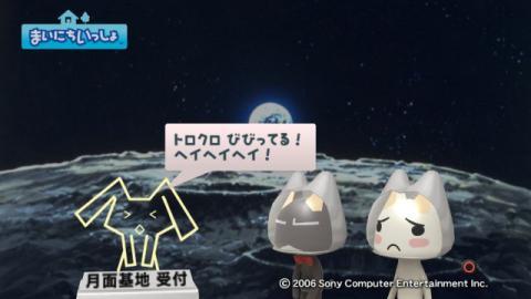 torosute2009/1/28 満月ちゃん 10